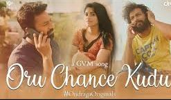 Oru Chance Kudu Song Lyrics
