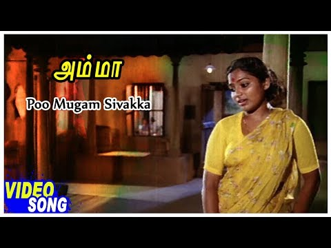 Poo Mugam Sivakka Song Lyrics