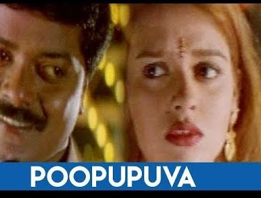 Poopupuva Song Lyrics