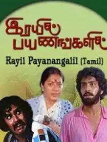 Rail Payanangalil