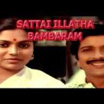 Saattai Illatha Pambaram