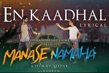 En Kaadhal Song Lyrics