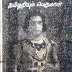 Inbam Tharuvadhu Nee