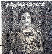 Inbam Tharuvadhu Nee Song Lyrics