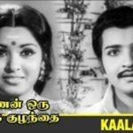 Kaalai Ilam Parithiyile