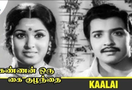 Kaalai Ilam Parithiyile Song Lyrics