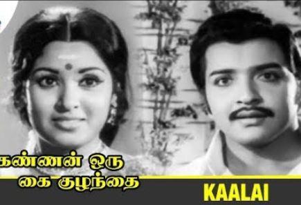 Kaalai Ilam Parithiyile Song Lyrics
