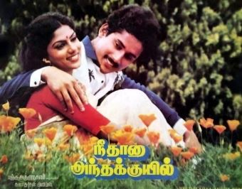 Kottaiyile Kuyilirukku Song Lyrics