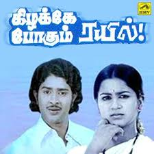 Malargale Naadhaswarangal Song Lyrics
