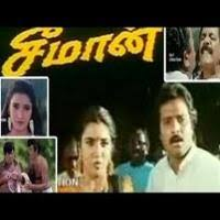Manu Koduthu Song Lyrics