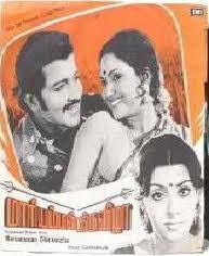 Pozhudhu Eppa Pularum Song Lyrics