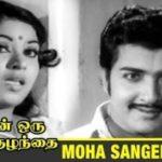 Moga Sangeetham