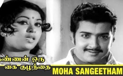 Moga Sangeetham Song Lyrics