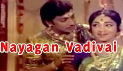 Nayagan Vadivai Song Lyrics