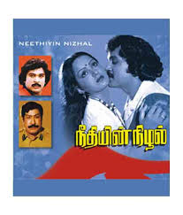 Nee Irunthalthan Nimmathi Song Lyrics