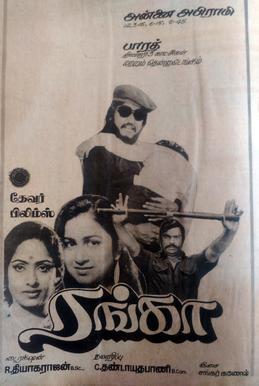 Ranga - 1982