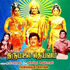 Thirumalai Deivam