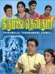 Thirumalai Thenkumari