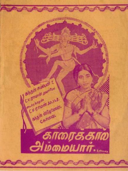 Vazhuvathu Or Pozhuthum Song Lyrics