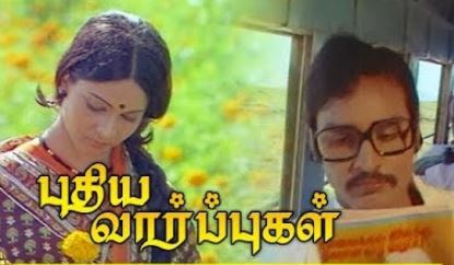 Idhayam Poguthe Song Lyrics