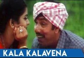 Kala Kalavena Solo Song Lyrics