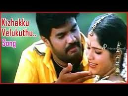 Kelaku Velakuthu Song Lyrics
