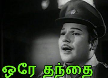 Ore Thanthai