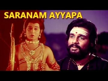 Saranam Aiyappa