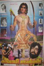 Swami Ayyappan (1975 film)