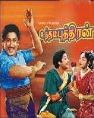 Uthama Puthiran (1958 film)