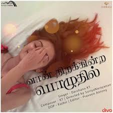 Vaan Thirakkindra Pozhudhil