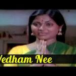 Vedham Nee Iniya Naadham Nee