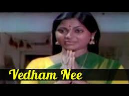 Vedham Nee Iniya Naadham Nee Song Lyrics