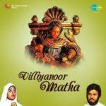 Villiyanur Matha