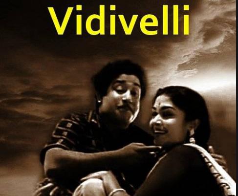Aadamal Aadugiren Song Lyrics