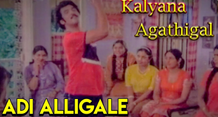Adi Alligale Song Lyrics