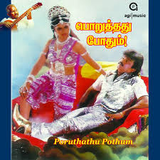 Adi Rani Mangamma Song Lyrics