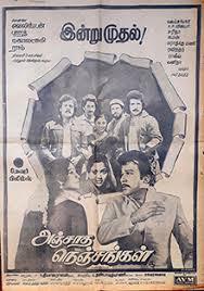 Anjatha Nenjangal