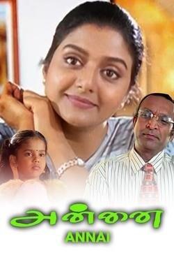 Annai 2000 Film