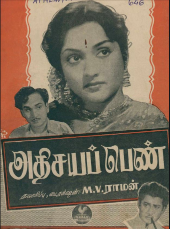 Anipillai Tennampillai Song Lyrics