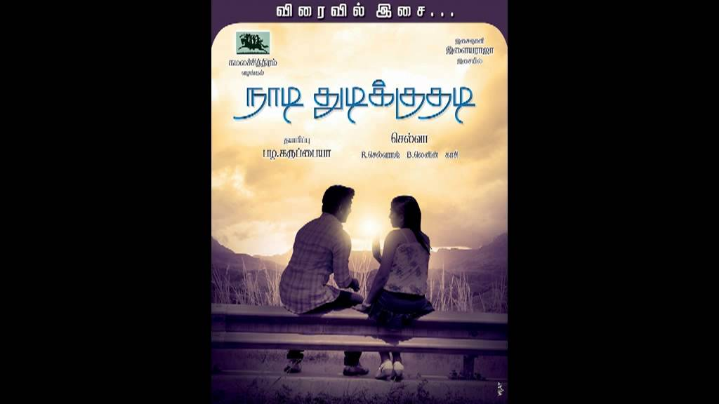 En Devathai Pon Tharagai Song Lyrics