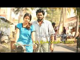 Enathu Uyirai Song Lyrics