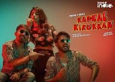 Kadhal Kirukkan Song Lyrics