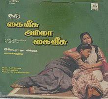 Kai Veesamma Indha Ulagatha Song Lyrics