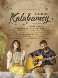 Kulavum Kalabamey Song Lyrics