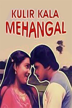 Vanam Sevvanam Venmegam Song Lyrics