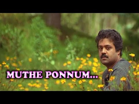 Muthe Ponnin Muthe Song Lyrics