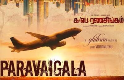 Paravaigala Song Lyrics