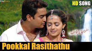 Pookkal Rasithathu Song Lyrics