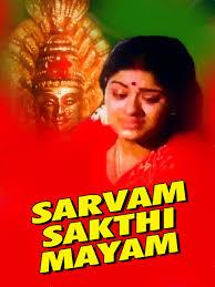 Sarvam Sakthi Mayam